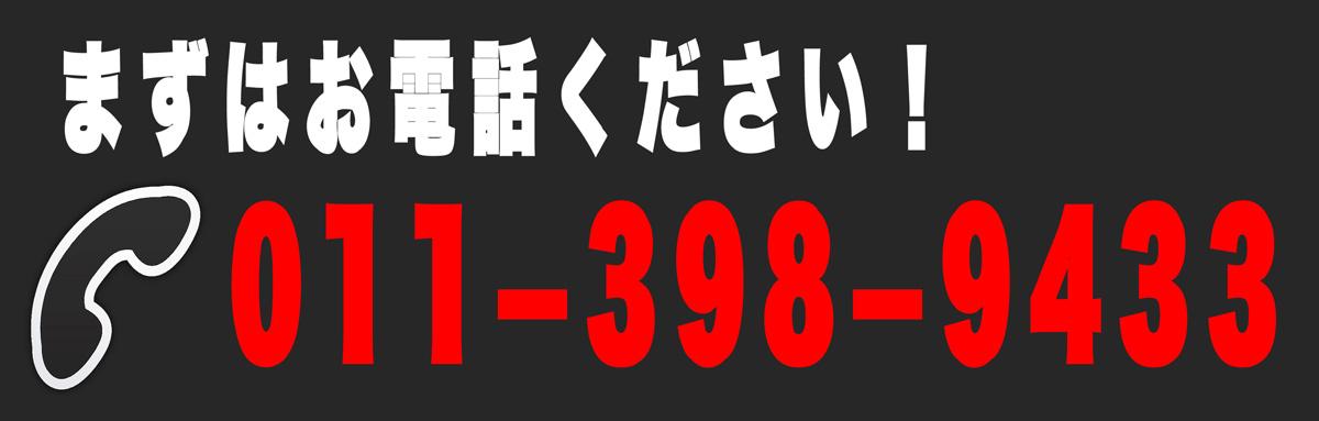 お電話ください!1200