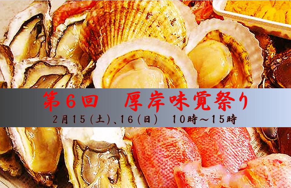 味覚祭り 960