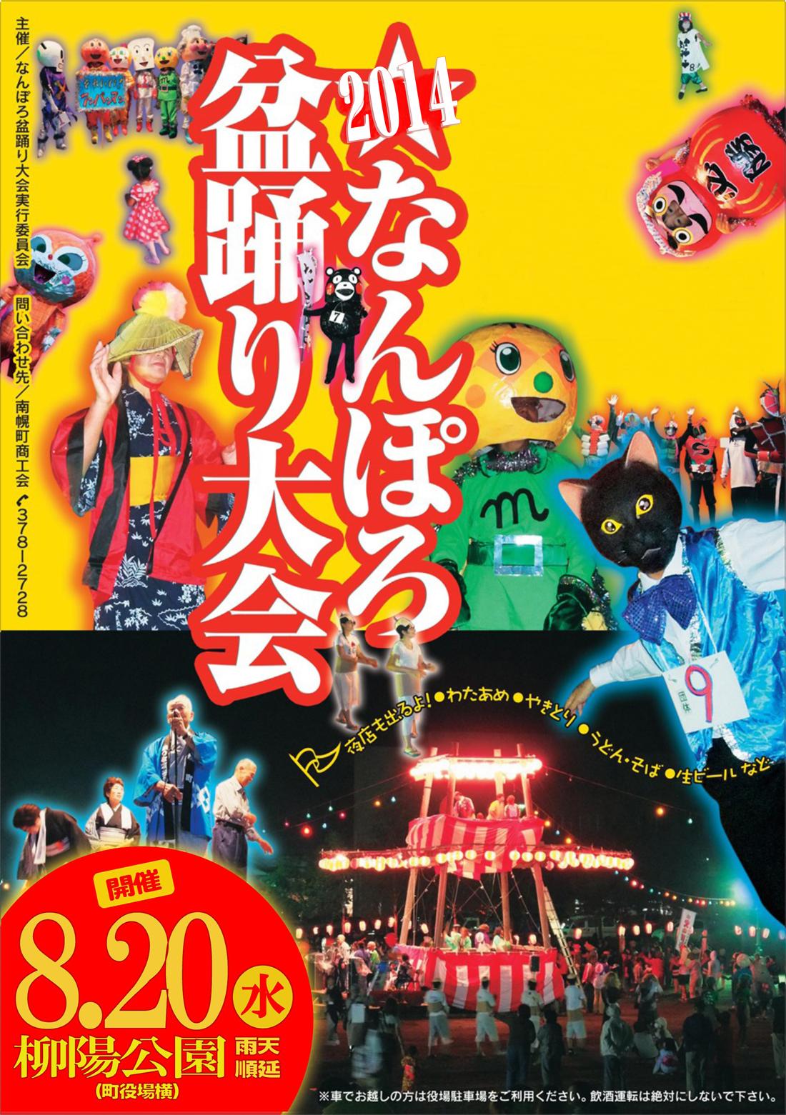 南幌 盆踊り 1100